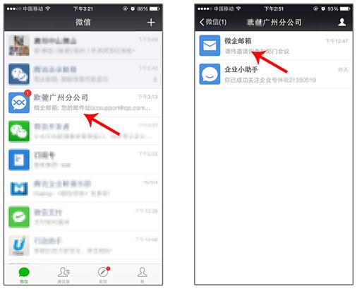 腾讯微企邮箱启移动办公新时代