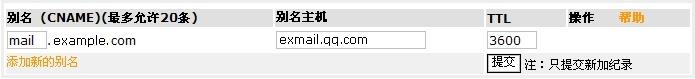 mail.企业域名个性化登陆地址怎么设置