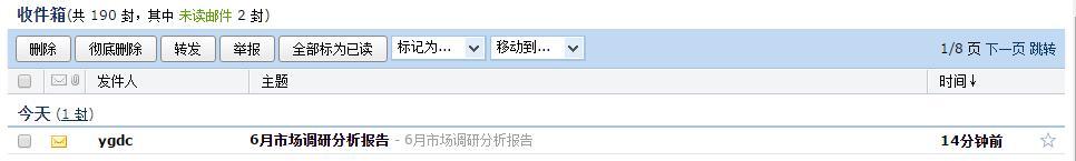 腾讯企业邮箱恢复删除邮件