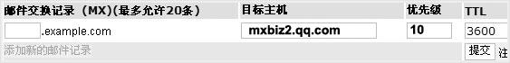 新网域名怎么设置QQ企业邮箱