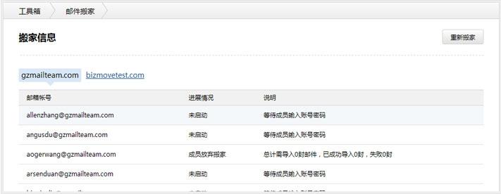 QQ邮箱怎么搬家