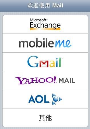 苹果手机怎么设置QQ企业邮箱