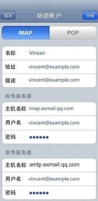 qq企业邮箱苹果手机怎么设置?