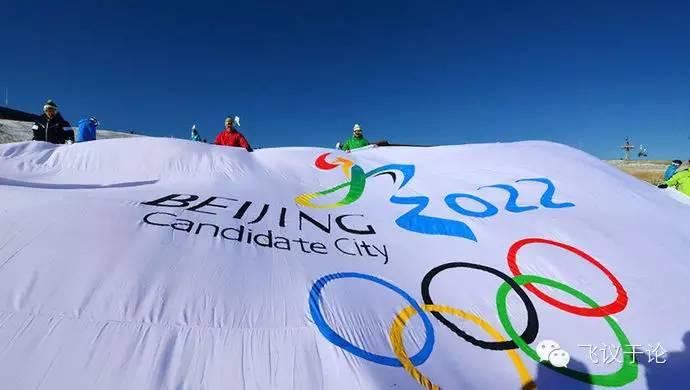 腾讯企业邮箱助力北京申办2022冬奥会