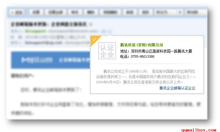 腾讯企业邮箱企业名片功能详解