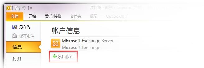 Microsoft Outlook 2010 怎么设置